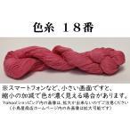 刺し子糸 【小鳥屋オリジナル】 (色番号18)