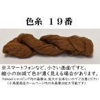 刺し子糸 【小鳥屋オリジナル】 (色番号19)