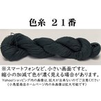 刺し子糸 【小鳥屋オリジナル】 (グレー-色番号21)