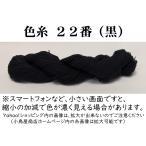 刺し子糸 【小鳥屋オリジナル】 (黒-色番号22)
