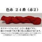 刺し子糸 【小鳥屋オリジナル】 (赤2-色番号24)