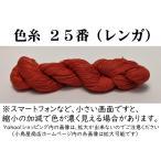 刺し子糸 【小鳥屋オリジナル】 (レンガ-色番号25)