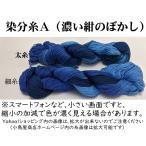 刺し子糸 【小鳥屋オリジナル】 (染分・濃い紺のぼかし)