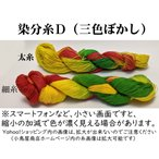 刺し子糸 【小鳥屋オリジナル】 (染分・三色のぼかし)