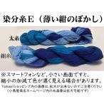 刺し子糸 【小鳥屋オリジナル】 (染分・薄い紺のぼかし)