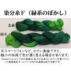 刺し子糸 【小鳥屋オリジナル】 (染分・緑系のぼかし)