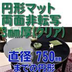 ショッピングテーブル 直径750mmまでの円形 3mm厚 別注・オーダー 両面非転写テーブルマット(クリアタイプ)