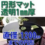 ショッピングテーブル 直径1200mmまでの円形 1mm厚 別注・オーダー 透明テーブルマット