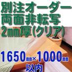 1650×1000以内 2mm厚 別注・オーダー �