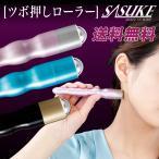 ツボ押しローラー SASUKE 健康グッズ/肩こり 解消グッズ/マッサージ機  サスケ 指圧棒  リンパ流し