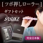 【ギフト用】 ツボ押しローラー SASUKE (サスケ) ローズピンク+専用ケース パールホワイト マッサージ 肩こり 指圧 リンパ流し 父の日 母の日