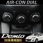 送料無料 デミオ DE系 エアコン ダイヤル アルミ製 純正交換 マニュアルエアコンスイッチカバー エアコン ノブ エアコン ハンドル ツマミ カスタムパーツ