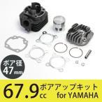 送料無料 ジョグ ZR JOG 3YK 3KJ ボアアップキット シリンダー 67.9cc ヤマハ YAMAHA スーパージョグZR Z アプリオ ビーノ ボアアップ 68cc エンジン パーツ