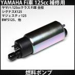 送料無料 シグナスX125 マジェスティ125 BWS125 FI用 燃料ポンプ