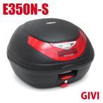 送料無料 GIVI ジビ リアボックス モノロックケース トップケース 未塗装ブラック LEDストップライト付 35L E350N-S  バイク用ボックス GIVI製 高品質リアボック