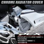 送料無料 PCX125 150 JF28 JF56 メッキ ラジエーターカバー eSP用 ラジエターカバー コアガード ファンカバー