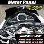 送料無料 PCX125 PCX150 JF56 KF18 純正 外装 メーターフード カーボン調塗装 新型 PCX 交換 カスタム パーツ ホンダ 純正部品 新品 カーボン調カスタム