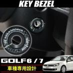 送料無料 VW ゴルフ Golf5 Golf6 Golf7 キーベゼル ブラック キー シリンダー カバー キャップ  カスタム パーツ フォルクスワーゲン キー イグニッション リン