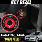 送料無料 Audi アウディ A4 A3 A1 スポーツ キーベゼル レッド キー シリンダー カバー キャップ  カスタム パーツ キー イグニッション リング アクセサリー グ
