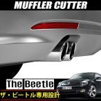 送料無料 VW 新型ビートル マフラーカッター 専用設計 ステンレス製 シルバー 真円 ストレート デュアル 2本出し 外装 スポーツ カスタム パーツ ドレスアップ