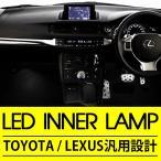 送料無料 トヨタ レクサス マツダ スバル LED フットランプ インナーランプ グローブボックス コンソール ホワイト LED TOYOTA LEXUS MAZDA SUBARU フットライ
