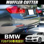 送料無料 BMW F20 F30 マフラーカッター ステンレス製 116i 118i 120i 320i 328i チタン焼き色 Mスポーツ 外装 カスタム パーツ ドレスアップ 1シリーズ 3シリー