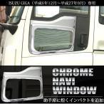 送料無料 いすゞ 320 フォワード H6年2月〜H19年4月 メッキ ナビウィンドウ ガーニッシュ いすゞ ギガ H6年12月〜H27年10月 安全窓 ISUZU いすず ナビウィンド