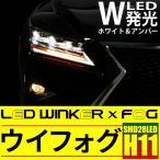 送料無料 LEDフォグ H11 2色発光 ウインカーターンフォグ ウイフォグ ツインカラー フォグランプ 32W LEDバルブ デイライト フォグ ホワイト アンバー 黄 イエロ