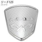送料無料 ホンダ リード125 JF45 外装 メッキ フューエルリッド カバー HONDA LEAD125 カウル フェンダー用 カスタムパーツ