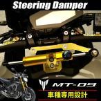 送料無料 ヤマハ MT-09 ステアリングダンパー マウントキット 専用ブラケット セット ゴールド アルマイト