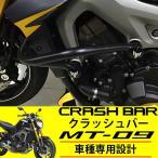 送料無料 ヤマハ MT-09 トレーサー XSR900 エンジンガード フレームガード エンジンプロテクター クラッシュガード MT09 カスタム パーツ