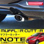 送料無料 ノート マフラーカッター オーバル ステンレス製 シングルタイプ シルバー 日産 NOTE E12 後期 マフラーチップ テールチップ