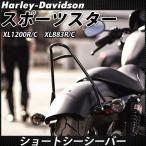 送料無料 ハーレー スポーツスター シーシーバー XL1200R XL1200C XL883R XL883C ブラック バックレスト 純正適合 ハーレーダビッドソン用 外装 カスタムパーツ