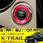 送料無料 エクストレイル T32型 エンジン スイッチ プッシュ スタート ボタン スターター リング カバー レッド 純正適合 内装 カスタム パーツ
