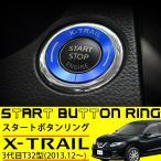 送料無料 エクストレイル T32型 エンジン スイッチ プッシュ スタート ボタン スターター リング カバー ブルー 純正適合 内装 カスタム パーツ