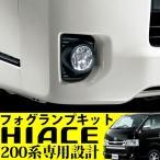 送料無料 ハイエース 200系 4型 専用 フォグランプ キット 標準 ワイド 純正適合 外装 パーツ 補修 交換 パーツ レジアスエース バン フォグライト