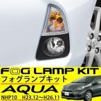 送料無料 アクア NHP10 フォグランプ キット フルセット 純正タイプ ベゼル 外装 補修 パーツ LED H11 後付け フォグランプスイッチ付 カスタムパーツ