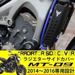 送料無料 ヤマハ MT-09 ラジエター コアガード サイドカバー MT09 カスタム パーツ ラジエーターサイドガード カラー ブラック