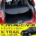送料無料 エクストレイル T32 トノカバー 日産 X-TRAIL オプション アクセサリー 用品 ラッゲッジ トランク カバー 2列車 5人乗用