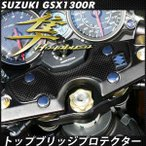 送料無料 隼 GSX1300R トップブリッジ プロテクター パッド カーボン調 ハンドル回り カバー シール カスタムパーツ 純正適合 カーボンプリント ステッカー