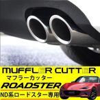 送料無料 マツダ ロードスター ND5RC マフラーカッター ステンレス 鏡面仕上げ クローム シルバー 2本セット マフラーチップ テールチップ