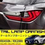 送料無料 レクサス RX 450h 200t テールランプ ガーニッシュ トリム モール アイライン カバー アクセサリー 4P 鏡面メッキ 純正適合 外装 カスタム パーツ