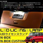 送料無料 ホンダ用 LED ライセンスランプ 36LED ホワイト ナンバー灯 純正交換型 ライト 外装 リア カスタムパーツ N-BOX ステップワゴン ストリーム インサイト