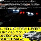 送料無料 トヨタ LED ライセンスランプ 10系 アルファード 30系 50系 エスティマ 60系 70系 ノア ヴォクシー 180系 200系 クラウン マジェスタ 130系 マークX