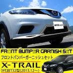送料無料 日産 エクストレイル T32 フロント バンパー ガーニッシュ 4p セット 外装 アンダー スポイラー カバー リップモール 純正適合 メッキ カスタムパーツ