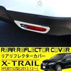 送料無料 日産 エクストレイル T32 リア リフレクター カバー リング ベゼル ガーニッシュ 外装 バンパー フォグ  純正適合 メッキ カスタムパーツ