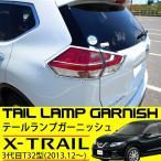送料無料 日産 エクストレイル T32 テール ランプ ガーニッシュ カバー 外装 リア テールライト ベゼル アイライン 純正適合 メッキ カスタムパーツ