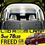 送料無料 フリード GB LED ルームランプ セット 専用設計 室内灯 GB5 GB6 GB7 GB8 純正適合 カスタムパーツ ホンダ LED バルブ ライト セット