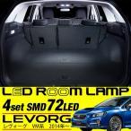 送料無料 レヴォーグ VM LED ルームランプ セット 専用設計 室内灯 VM4 VMG 内装 ホワイトLED バルブ ライト セット 車内灯 カスタムパーツ