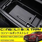 送料無料 ベンツ Cクラス コンソール トレイ W205 X253 純正適合 アームレスト トレー ボックス 内装 カスタムパーツ 外付コンソールボックス 収納 パーツ